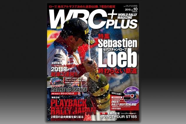 WRC PLUS 2010年 Vol.10 10月15日発売/ローブ、7度目の王座!(1)
