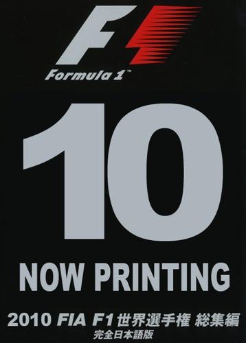F1総集編公式DVDの完全日本語版が発売。(1)