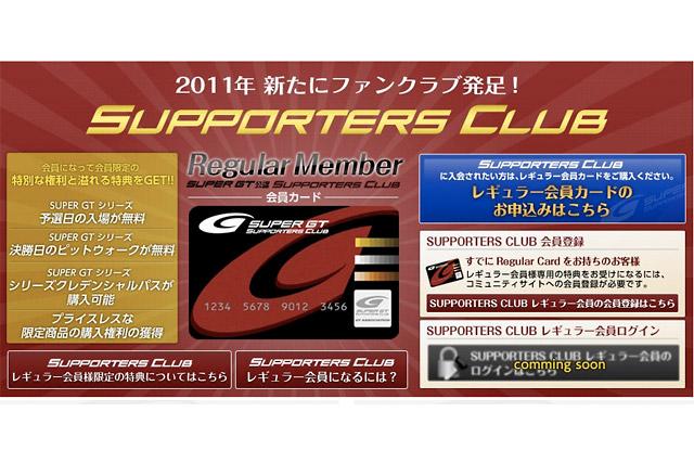 SUPER GTサポーターズクラブ、会員受付をスタート(1)