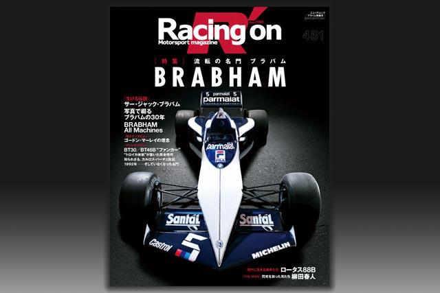 レーシングオン 「流転の名門ブラバム特集号」は2月1日発売です。(1)