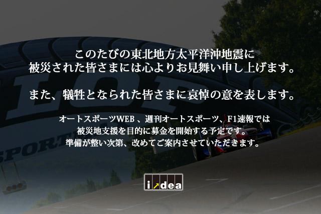 東北地方太平洋沖地震について(1)