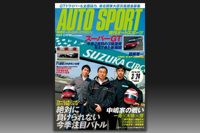 週刊オートスポーツ No.1292 3月24日号発売/今号の注目ページ(1)