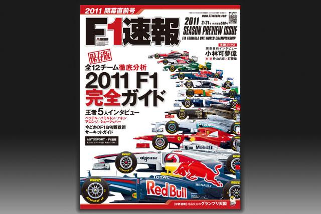 「2011 F1完全ガイド」F1速報シーズンプレビュー号発売!(1)