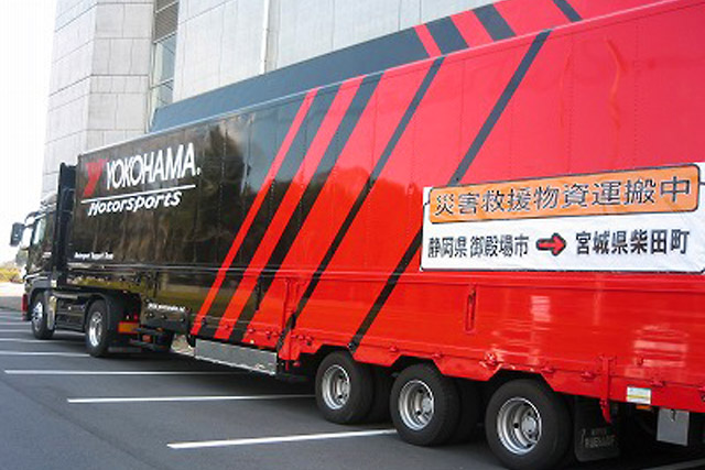 今度は柴田町へ! GTトランポが支援物資輸送に活躍中(4)