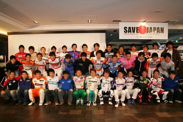 『SAVE JAPAN』に多くのドライバー、ライダーが集結(1)