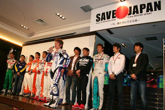 『SAVE JAPAN』に多くのドライバー、ライダーが集結(5)
