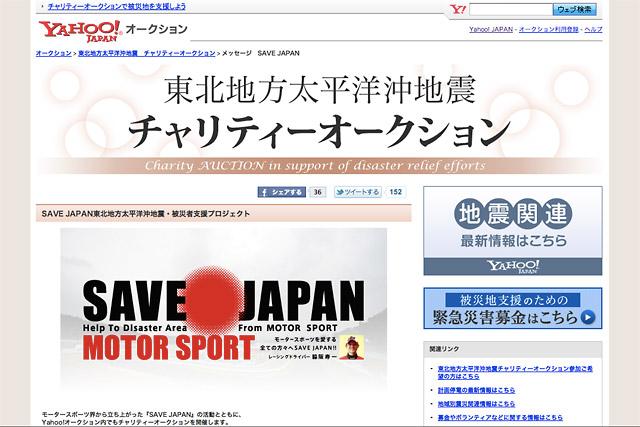 レア物多数 『SAVE JAPAN』チャリティオークション始まる(1)