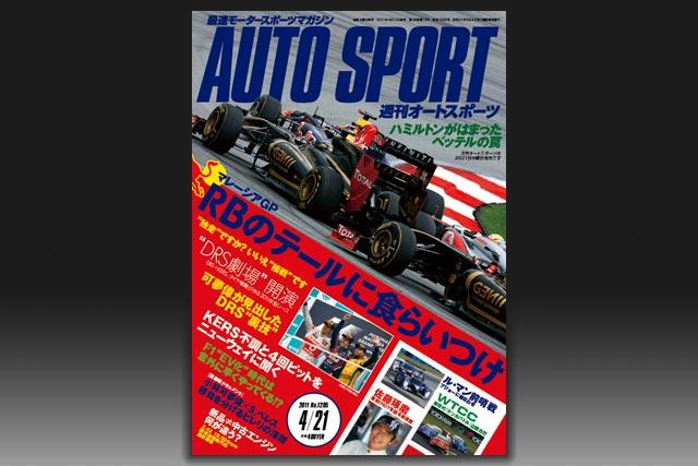 週刊オートスポーツ No.1295 4月21日号発売/今号の注目ページ(1)