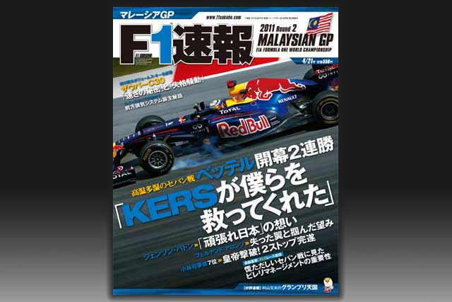 F1速報 『第2戦マレーシアGP号』発売中!!(1)