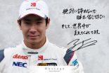 F1 | 可夢偉、母国と日本GP開催への強い思いを語る