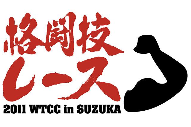 WTCC日本ラウンド、6月4日にチケット発売開始(3)