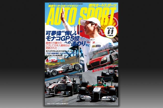 週刊オートスポーツ No.1301 6月9日号発売/今号の注目ページ(1)
