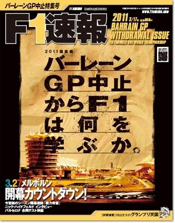 F速バーレーンGP中止特集号を100円で販売(1)