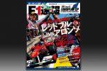 F1 | F1速報 『第8戦ヨーロッパGP号』発売中!!