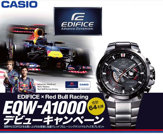 日本GP観戦券も。カシオとRBRが豪華キャンペーン(1)