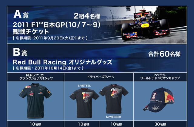 日本GP観戦券も。カシオとRBRが豪華キャンペーン(2)