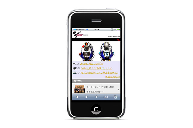 『MotoGP mobile』で観戦チケットを当てよう!(1)