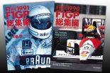 F1 | 1990年からの『F1速報 総集編』を電子ブックで!