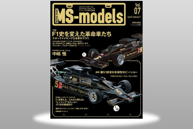 『MS-models vol.7 』 10月26日(水)発売(1)