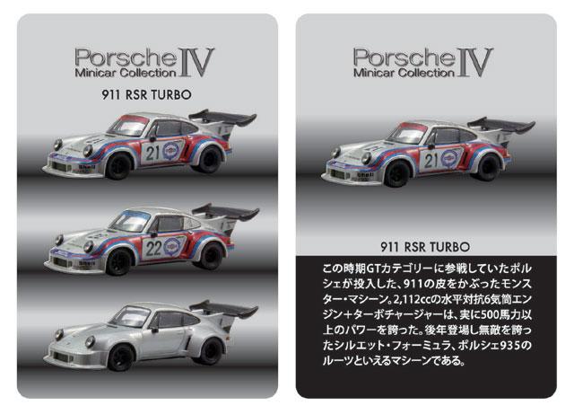京商の人気ミニカーシリーズ、第51弾はポルシェ(4)