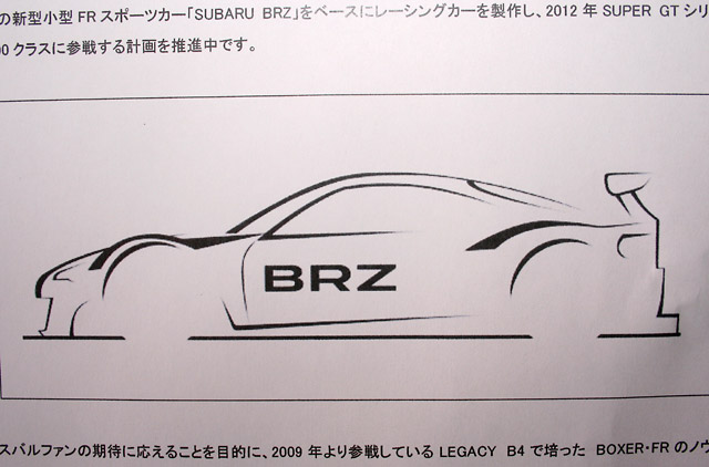 スバル、2012年のGT300クラスにBRZを投入へ(2)