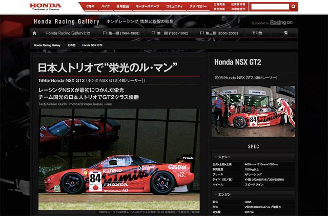 Honda Racing Galleryに95ル・マン勝者NSXが登場(1)