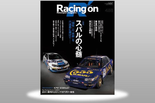 『レーシングオンNo.464 スバルの真髄』12月1日(木)発売(1)