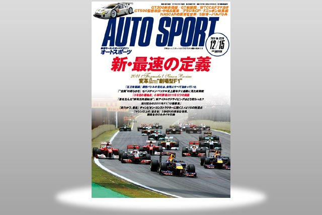 『AUTO SPORT 12/15号(No.1320)』12月1日(木)発売(1)