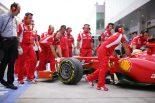 F1 | タイヤに悩むフェラーリ、浜島氏に大きな期待
