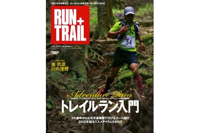 トレイルラン専門雑誌誕生「RUN+TRAIL」発売(1)