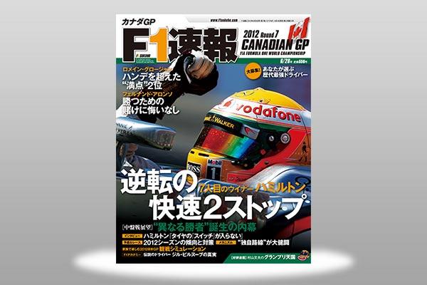 『F1速報 第7戦 カナダGP号』 6月14日(木)発売(1)