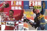 F1 | F1速報総集編は今月まで半額、ミハエルの保存用に