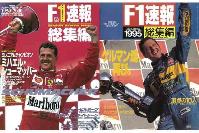 F1速報総集編は今月限りの半額、ミハエルの保存用に(1)