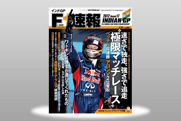 『F1速報 インドGP号』 11月1日(木)発売(1)