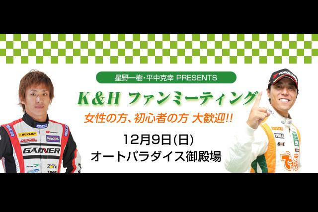 星野&平中、12月にファンミーティング開催(1)