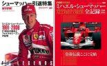 F1 | シューマッハー引退特集本2冊をASBで緊急セール