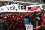 F1 | 来年はアロンソに競争力ある車を用意する と会長