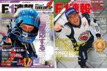 F1 | ベッテル&バトンの全優勝F速がASBでセットに