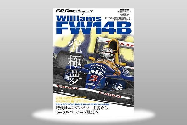 『GP Car Story Vol.03』 3月7日(木)発売(1)