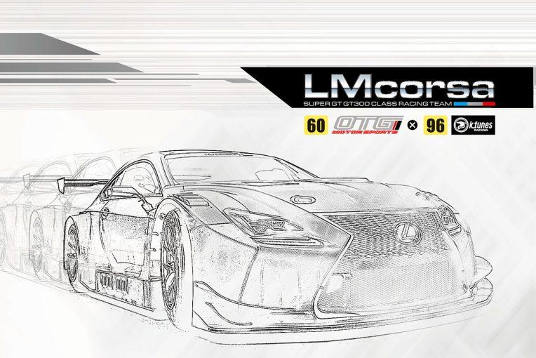 LMcorsaが2018年のスーパーGT300クラス参戦体制を発表した