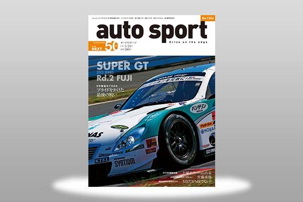 『auto sport 5/24号』 5月10日(金)発売(1)