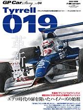 『GP Car Story Vol.04』 6月7日(金)発売(1)