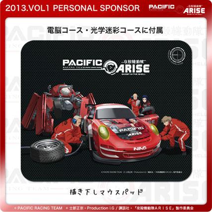 PACIFIC RACINGが個スポ新コースを発表、BDも付属(4)