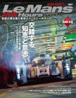 ル・マン/WEC | 『ル・マン24時間2013』電子版を先行発売開始