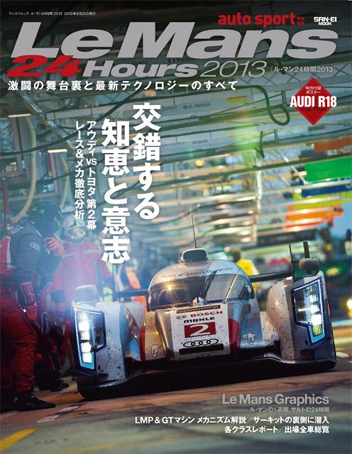 『ル・マン24時間2013』電子版を先行発売開始(1)