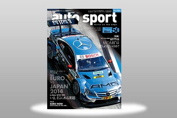 『auto sport No.1364』 9月6日(金)発売(1)