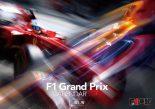 F1 | 今年もやります! 「F速カレンダー2014」
