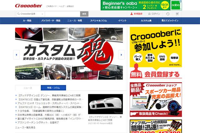 『Croooober』がスマートフォンに完全対応(1)