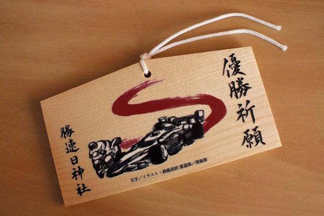 F1ドライバーを絵馬で応援。優勝祈願イベント開催(1)