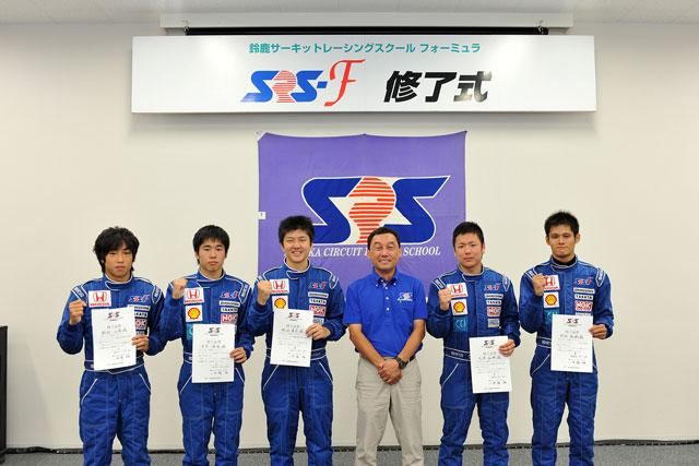 SRS-Fスカラシップ選考の最終日に候補生5人が挑む(1)